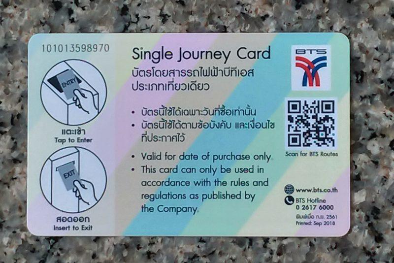 BTS スカイトレイン 一回乗車券