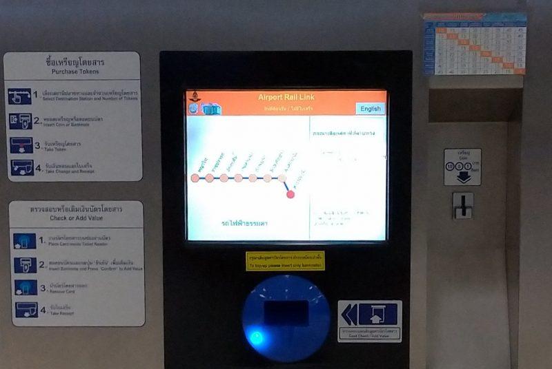 エアポートレイルリンク 自動販売機 タッチ液晶画面
