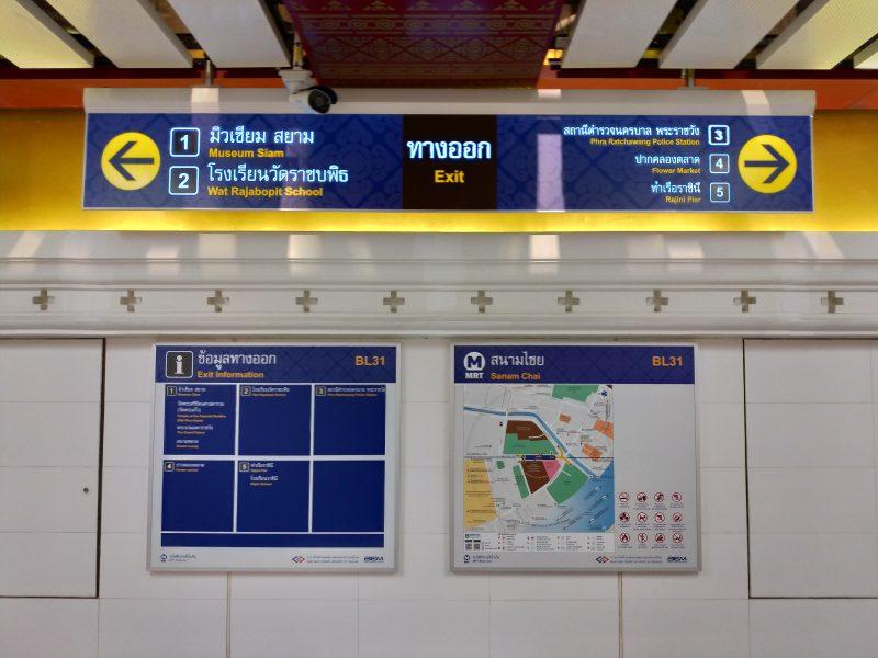 サナームチャイ(Sanam Chai)駅からワットポーへ行くには1番出口から出ます