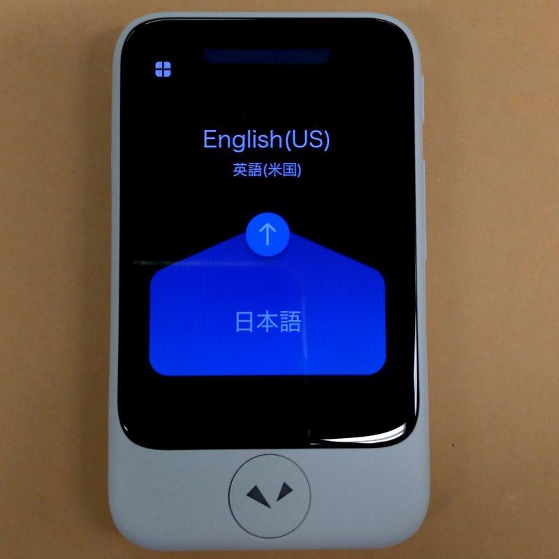 音声翻訳機の双方向に翻訳できる機能を活用して言語学習に利用できる